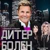 Дитер Болен (Dieter Bohlen)