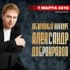 Юбилейный концерт А. Добронравова