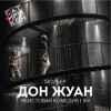 Дон Жуан — Театр Сатирикон