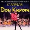Балет Дон Кихот. Театр Русский балет