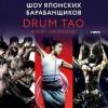 Шоу японских барабанщиков DRUM TAO Bukyo - DRUMHEART