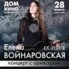 Елена Войнаровская. Лучшее и новое