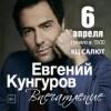 Евгений Кунгуров. С любовью к женщине