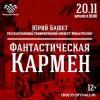 Юрий Башмет – «Фантастическая Кармен»