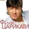 Феликс Царикати 55. Юбилейный концерт