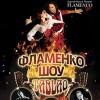 Фламенко шоу TABLAO