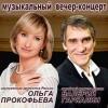 Валерий Гаркалин и Ольга Прокофьева