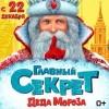 «ГЛАВНЫЙ СЕКРЕТ ДЕДА МОРОЗА» Шоу-событие + бонус «НАУКА ВОЛШЕБСТВА» в Парке развлечений