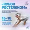 ИСУ Гран-При по фигурному катанию на коньках 2018 Кубок Ростелеком