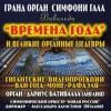 Гранд Орган Симфони Гала Вивальди Времена года