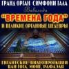Гранд Орган Симфони Гала
