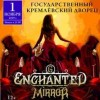 """Gregorian Opera """"Enchanted Mirror"""". Ksana & Voices of Enigma"""