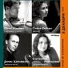 Концерт памяти Г. Е. Жислина