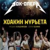 Рок-опера Хоакин Мурьета. Театр Алексея Рыбникова