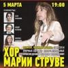 Концерт хоровой капеллы Марии Струве