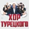 Арт-группа Хор Турецкого