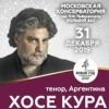 Хосе Кура (тенор, Аргентина). Фестиваль Новый год в Консерватории