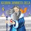 Рождественская сказка Хозяин Зимнего Леса