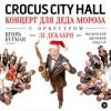 И. Бутман. Московский джазовый оркестр
