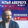 Шоу Ильи Авербуха. 15 лет успеха