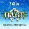 ILWT. Традиционный новогодний бал