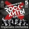 Симфонические рок-хиты в акустике. Imperialis Orchestra