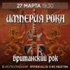 Империя рока от Imperialis Orchestra