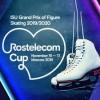 ИСУ Гран При по фигурному катанию на коньках 2019 Кубок Ростелеком