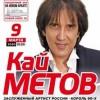 Кай Метов. Король 90-х