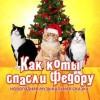 Как коты спасли Федору
