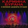 Карл Орф «Кармина Бурана» и великие шедевры музыки