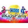 Новогодняя дискотека #kidsparty