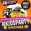 #kidsparty Хеллоуин