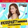 Дискотека для подростков #KidsParty. ЛИМОНАД с Катей Адушкиной