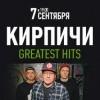 Кирпичи - 20 лет альбому Смерть на рейве