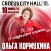 Концерт Ольги Кормухиной. 30 лет в открытом космосе