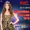 Всероссийский конкурс красоты «Королева России»
