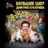 Я Клоун! Большое шоу кошек Дмитрия Куклачева.