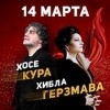Хибла Герзмава (сопрано) и Хосе Кура (тенор)