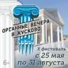 Органные вечера в Кусково. Солисты капеллы Золотой век