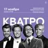 Группа КВАТРО