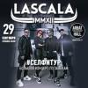 LaScala. Презентация нового альбома Patagonia + Лучшее