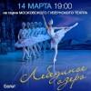 Лебединое озеро. Театр Русский балет
