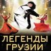 Танцевальное шоу Легенды Грузии