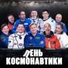 ТВ-съемка Шоу Уральские Пельмени. Лень космонавтики