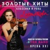 Золотые хиты классики и рока. Золотая скрипка России Leonarda & Her Band и «Opera XXI»