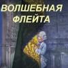 Волшебная флейта. Спектакль театра Кремлёвский балет