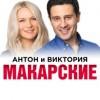 Антон & Виктория Макарские. Живой концерт