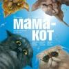 Мама-кот