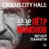 Пётр Мамонов. Вечер памяти